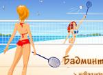 Badminton7154[1]