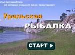 UralskayaRybalka248