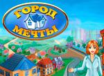Gorod_mechty