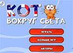 Vokrug-Sveta_2